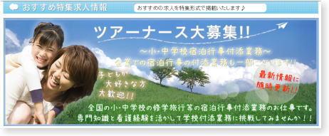 メディカル・コンシェルジュ【MCナースネット】ツアーナース求人